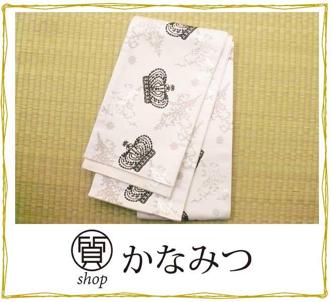 半幅帯 正絹 長尺 白色 浴衣 クラウン 王冠リサイクル帯 中古帯 未使用 新品 jun ami misako