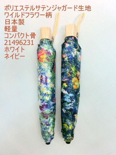 【S】 雨傘・折畳傘-婦人 ポリサテンジャガードワイルドフラワー柄日本製軽量コンパクト骨折傘 おすすめ 【送料無料】
