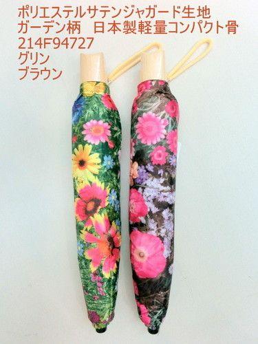 【S】 雨傘・折畳傘-婦人 ポリエステルサテンジャガードガーデン柄日本製軽量コンパクト骨折傘 おすすめ 【送料無料】