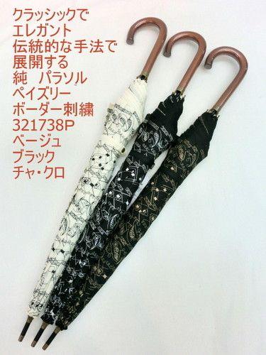 【S】 日傘・長傘-婦人 クラッシックでエレガントな純パラソルペイズリーボーダー刺繍 おすすめ 【送料無料】
