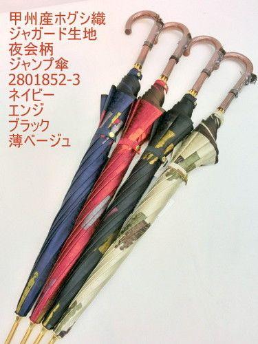 雨傘・長傘-婦人 甲州産ホグシ織夜会柄軽量金骨ジャンプ傘 【送料無料】