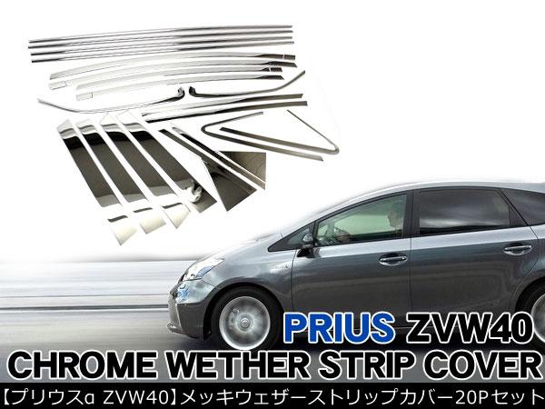 プリウスα メッキ ウェザーモール ウィンドウモール ウェザーストリップカバー ZVW40/ZVW41 外装 カスタム パーツ