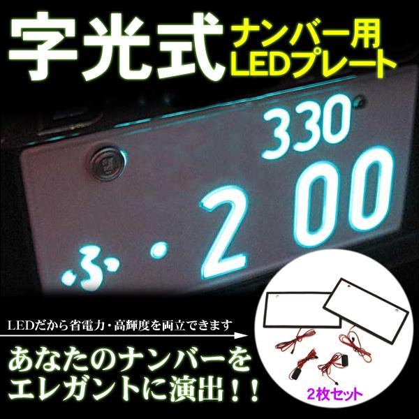 送料無料 LED字光式ナンバープレート 全面発光 大放出セール LED 電光ナンバー フレーム 12V 2枚セット カスタム 外装 車 カー用品 ライセンス パーツ DIY 売店 ドレスアップ