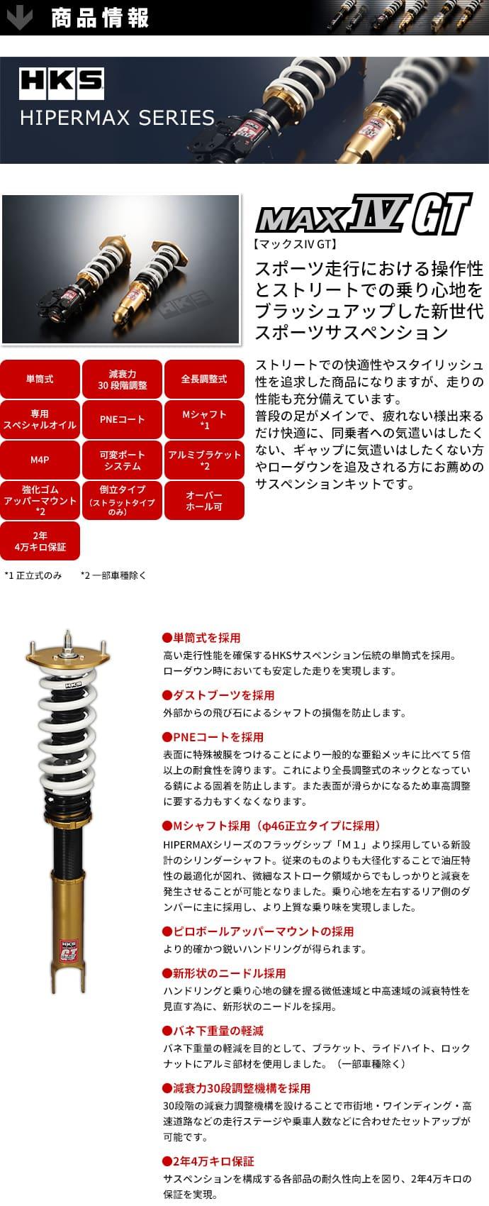 HKS車高調HYPERMAXIVGT(ハイパーマックスIVGT)トヨタアルテッツァジータJCE10W2JZ-GE03/08-05/07