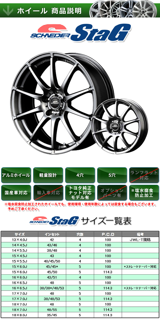 Points + 5 times in ★ entry 11 / 17 till 23:59 205 / 60R16 Bridgestone blizzak VRX A-TECH Schneider stag studless tire & wheel set of 4