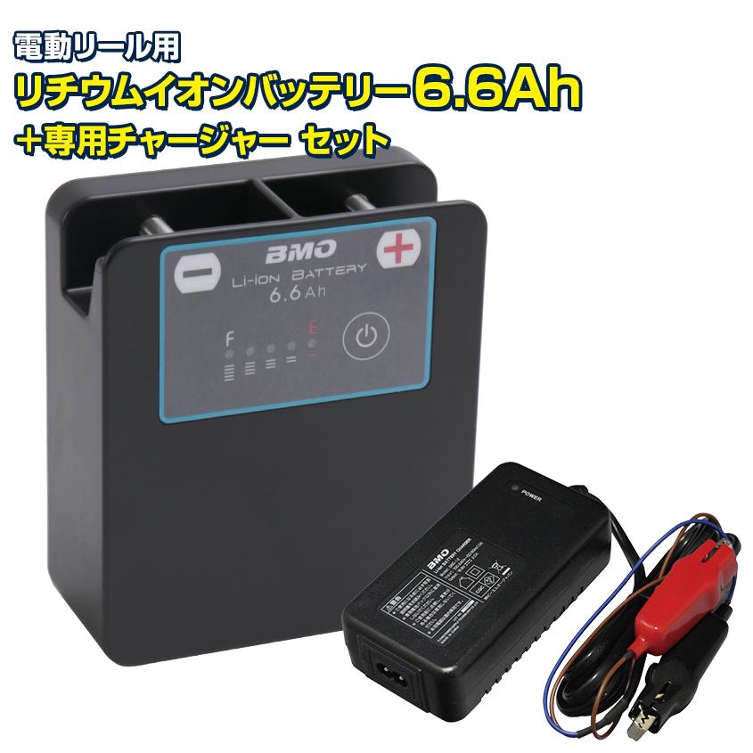 電動リール・船釣り用 リチウムイオンバッテリー 6.6Ah チャージャーセット fs-lib66-set-bmo