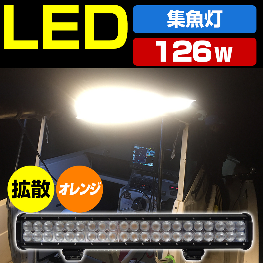 LED 集魚灯 イカ アジ イワシ タチウオ イサキ シラスウナギ 船 船舶 漁船 重機 夜釣り 夜焚き ワークライト 照明 (126w 24v 12v 兼用 オレンジ) バッテリー点灯も可
