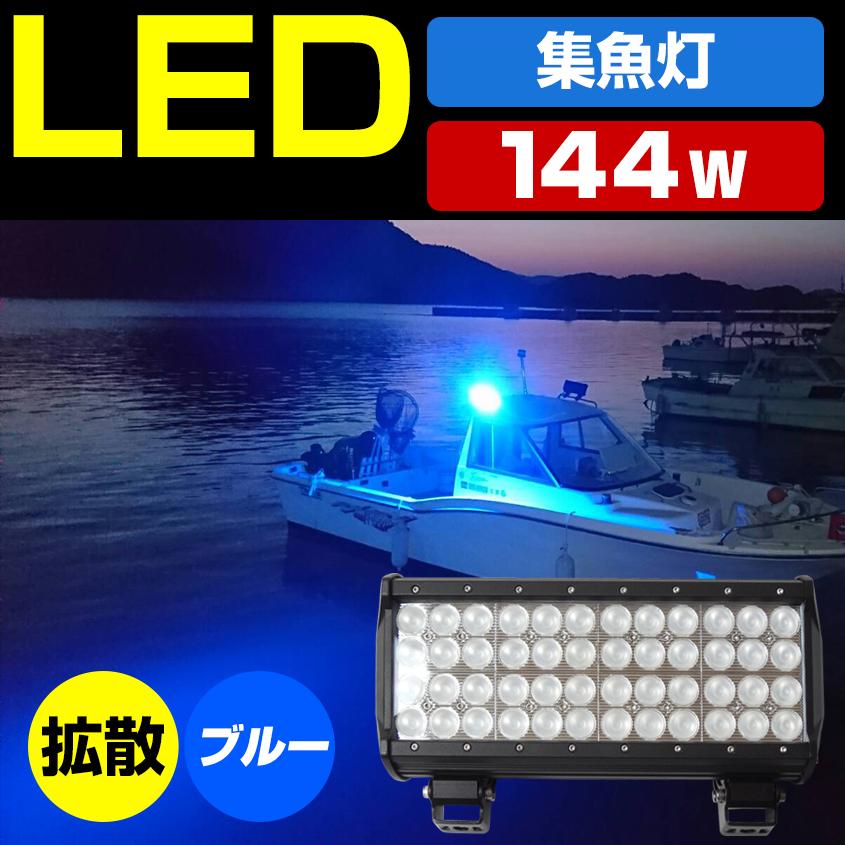 LED 集魚灯 イカ アジ イワシ タチウオ イサキ シラスウナギ 船 船舶 漁船 重機 夜釣り 夜焚き 照明 (144w 24v 12v 兼用 青) バッテリー点灯も可