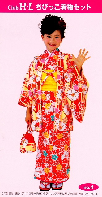 130サイズ 女の子着物 6点セット 9~10才用 クラブ・HL ジュニア着物 洗える着物のセット 送料無料 D0771-4K