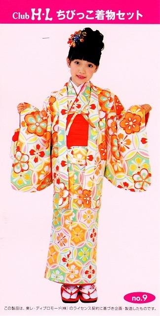 130サイズ 女の子着物 6点セット 9~10才用 クラブ・HL ジュニア着物 洗える着物のセット 送料無料 D0771-9K