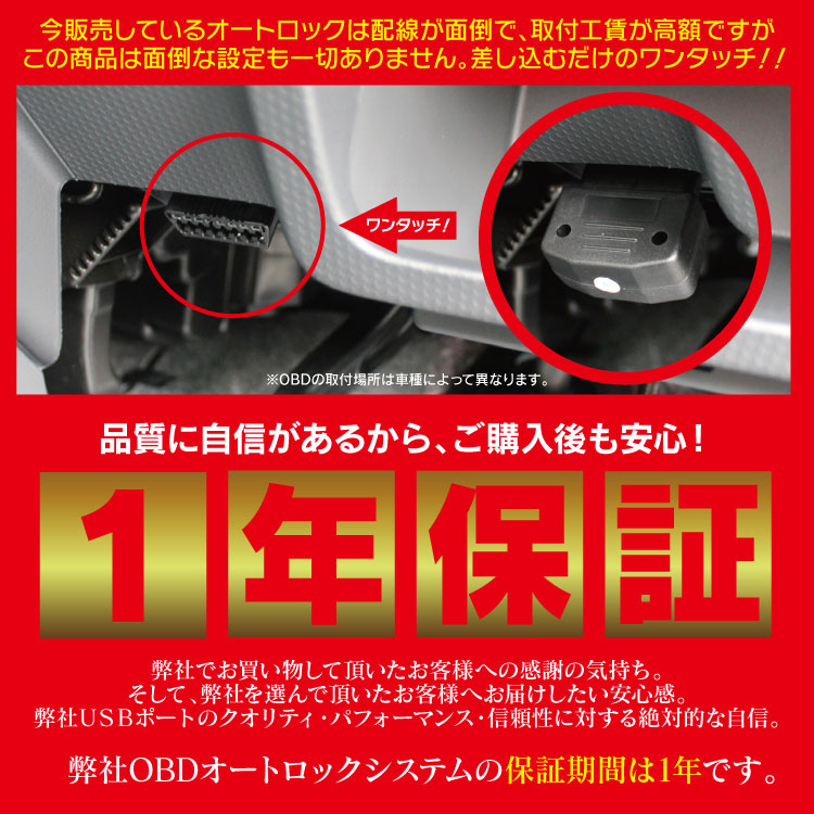 Daihatsu car OBD auto door lock system car speed linked