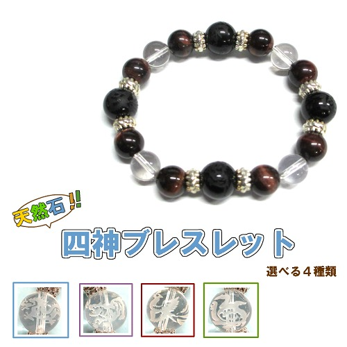 ★Natural stone ★ Chinese Gods of four seasons (onyx) & let tiger eye (there is a wound a little.) & crystal ★ luck with money bracelet ★ fs3gm10P14Nov13