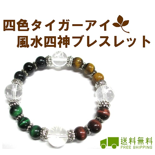 A four-colored tiger eye bracelet! Half price or less of the trial price & market price! ☆(let) fs3gm10P14Nov13