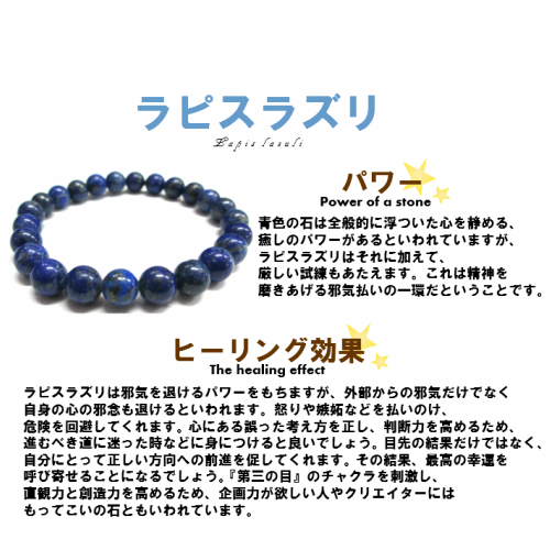 8 mm jade lapis lazuli Bracelet (breath in around 15 centimeters) Dyer is not. (Variations in color and) ☆ (lapis lazuli)