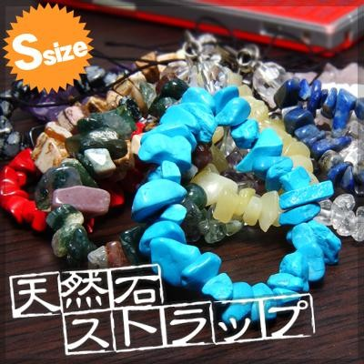 Bargain sale! Translation and products great price ¥ 250 natural stone strap more than 500 yen with purchase! (translation / strap) 0824 Rakuten card splitter 10P01Oct16