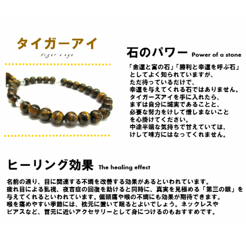 It is power stone beads tiger eye 10mm ☆ fs3gm10P14Nov13 (there is a wound)