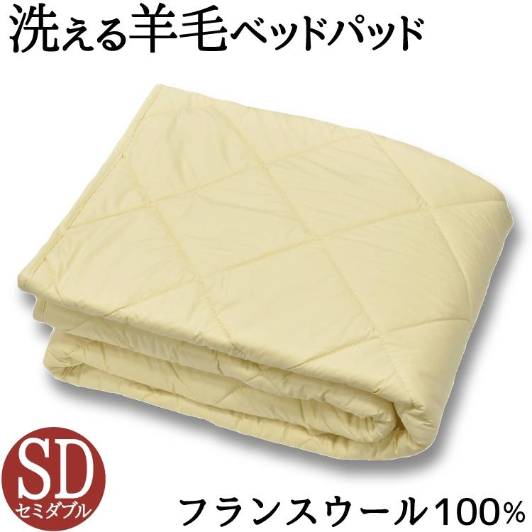 洗えるウール ベッドパッド セミダブル フランス産羊毛100%1.2kg入り ウォッシャブル対応 ご家庭でお洗濯可能 日本製 羊毛 ウール 消臭 ベッドパット 羊毛パッド ウールパッド 抗菌・防臭加工 送料無料