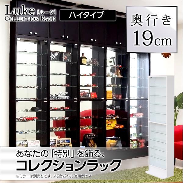 コレクションラック【ルーク】浅型ハイタイプ [直送品]