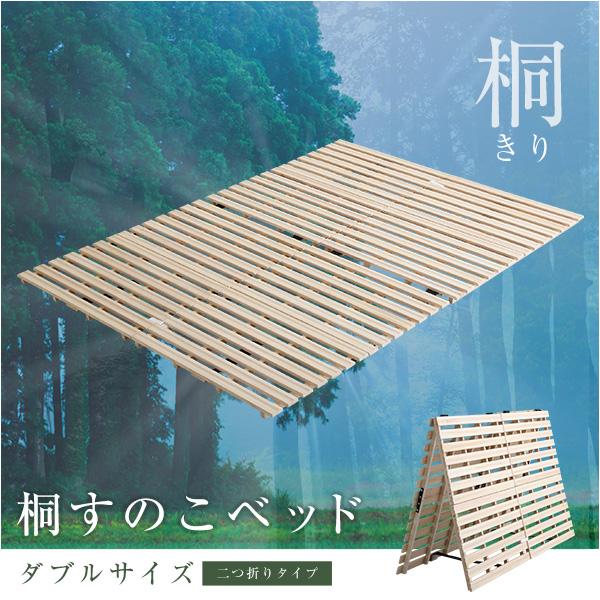 すのこベッド 2つ折り式 桐仕様(ダブル) Coh ソーン 【桐 すのこ 二つ折り 木製 ダブル 湿気 スノコマット 折りたたみ】 [直送品]