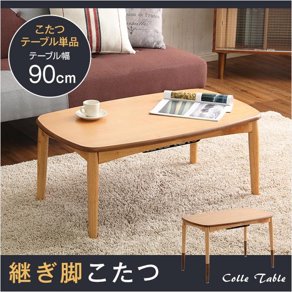 こたつテーブル長方形 おしゃれなアルダー材使用継ぎ足タイプ 日本製|Colle-コル- [直送品]