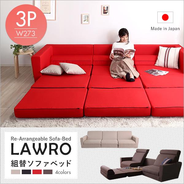 組み換え自由なソファベッド3P Lawro-ラウロ- 【ポケットコイル 3人掛 ソファベッド 日本製 ローベッド カウチ】 [直送品]