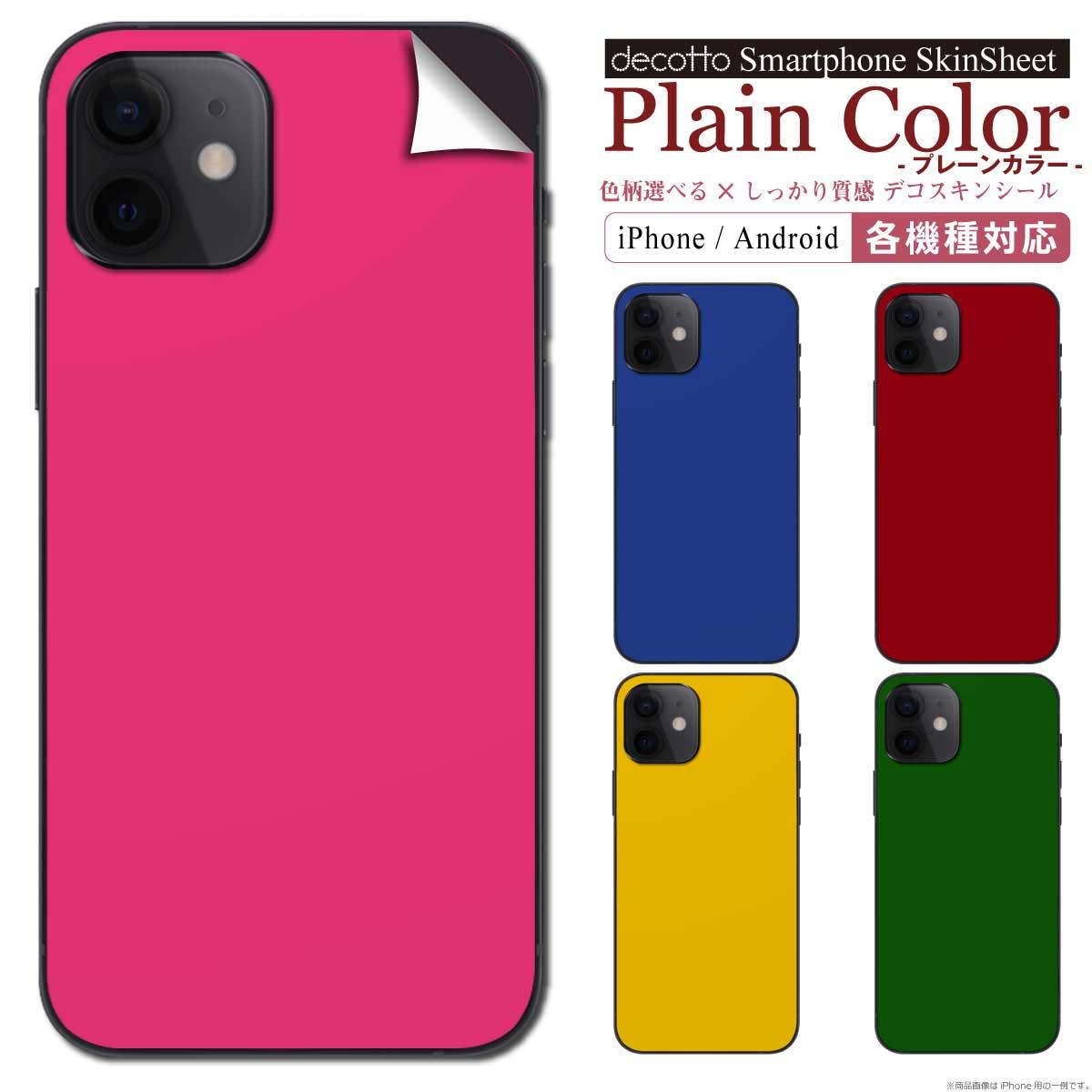 デコットしよ 手軽にスマホを着せ替え プレーンカラー柄-裏面対応 iPhone Android 各機種専用デコ電 着せ替えシート スマートフォン200機種以上に対応 スキンシール decotto deco-1 超歓迎された 新色 \e 傷指紋から守る