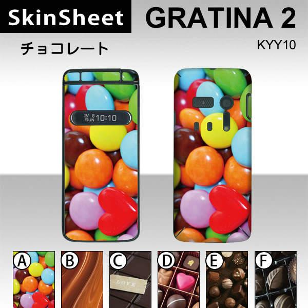 GRATINA2 KYY10  専用 スキンシート 外面セット(表面・裏面) 【 チョコレート 柄】 [食べ物]【ラブリー チョコレート】【★ デコレーション シート ★】 |41| |4b| |ar| \e 10P18Jun16