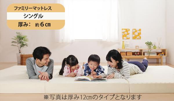 マットレス シングルサイズ 厚み6cm 【送料無料】豊富な6サイズ展開 厚みが選べる ファミリーマットレス 連結簡単  新生活 無地 モノトーン 家族用
