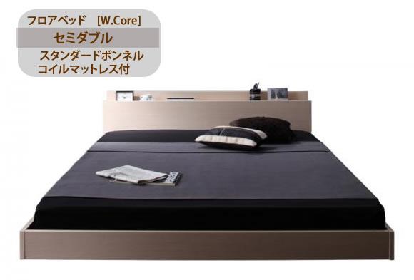 【送料無料】フロアベッド セミダブル スタンダードボンネルコイルマットレス付 棚 コンセント付 「W.coRe ダブルコア」 ナチュラル シンプル ローベッド 木製 ウッド