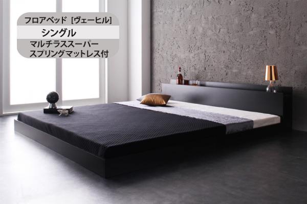 【送料無料】フロアベッド シングル マルチラススーパースプリングマットレス付き 棚 コンセント付 「Verhill ヴェーヒル」 ホワイト ブラック シンプル ロータイプ フロアタイプ 木製 ウッド アーバン スタイリッシュ
