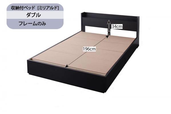 【送料無料】収納ベッド 棚・コンセント・引出し2個付き ダブル フレームのみ 「Milliald ミリアルド」 引出 ベッド下収納 シンプル 木製 ウッド アーバン スタイリッシュ