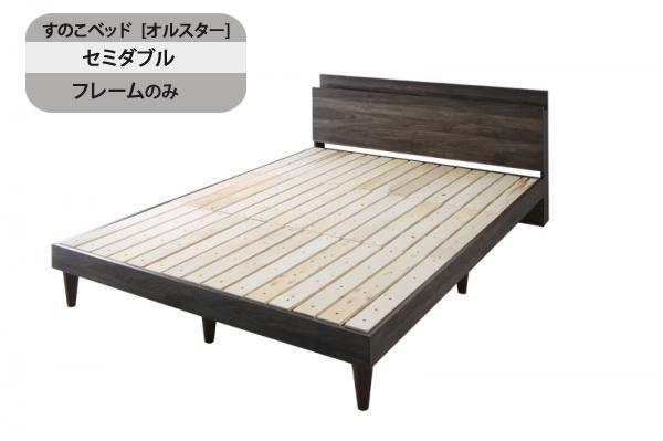 【送料無料】すのこベッド 棚・コンセント付き セミダブル フレームのみ 「Alcester オルスター」 デザインすのこベッド シンプル 木製 ウッド アーバン スタイリッシュ 枠だけ