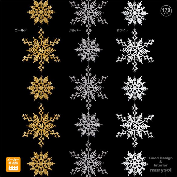 アソートスノーガーランド 1本入り 安い プロのデコレーター愛用 新入荷 流行 クリスマス オーナメントを付けてLEDイルミネーションライトやモチーフ デコレーション ディスプレイ クリスマスツリーで楽しく装飾