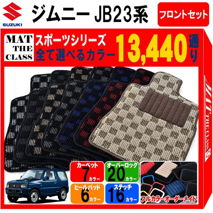 スズキ SUZUKI ジムニー JIMNY JB23系