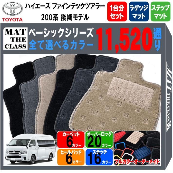 トヨタ TOYOTA ハイエース ファインテックツアラー HIACE 200系 後期モデル フロアマット 1台分+ラゲッジマット+ステップマット【ベーシック】シリーズ 11520通り フロアーマット アクセサリー 日本製