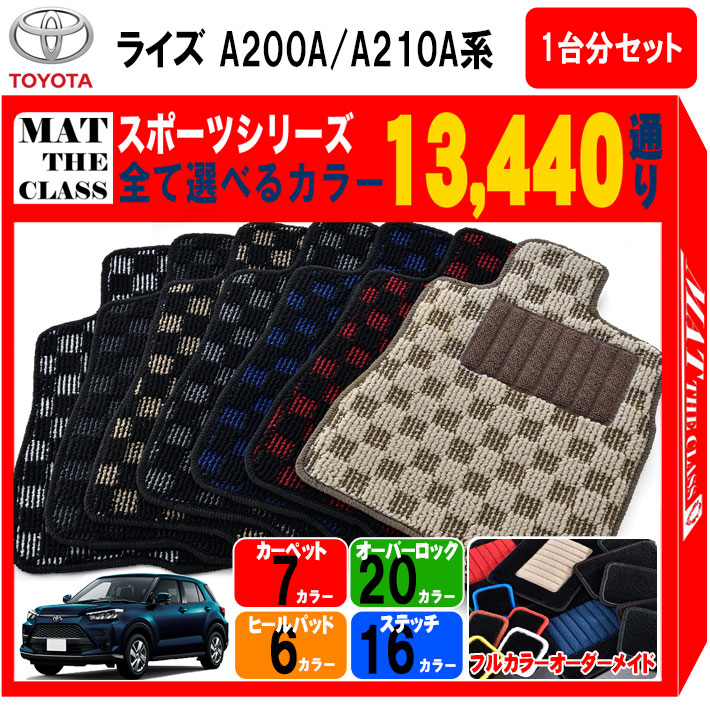 トヨタ TOYOTA 送料込 新型 ライズ RAIZE A200A A210A