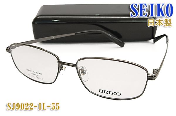 【SEIKO】セイコー 眼鏡 メガネ フレーム SJ9022-IL-55サイズ 日本製 チタン (度入り対応/フィット調整可/送料無料!【smtb-KD】
