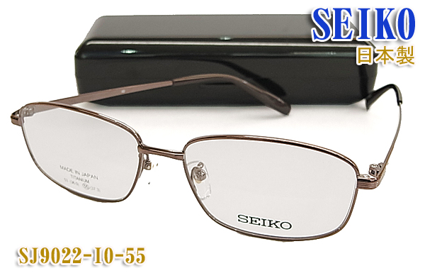 【SEIKO】セイコー 眼鏡 メガネ フレーム SJ9022-IO-55サイズ 日本製 チタン (度入り対応/フィット調整可/送料無料!【smtb-KD】