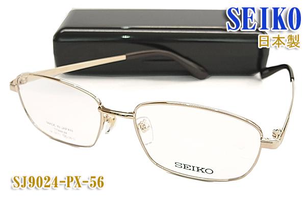 【SEIKO】セイコー 眼鏡 メガネ フレーム SJ9024-PX-56サイズ 日本製 チタン ゴールド色 (度入り対応/フィット調整可/送料無料!【smtb-KD】
