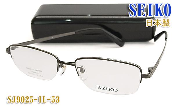【SEIKO】セイコー 眼鏡 メガネ フレーム SJ9025-IL-53サイズ 日本製 チタン (度入り対応/フィット調整可/送料無料!【smtb-KD】