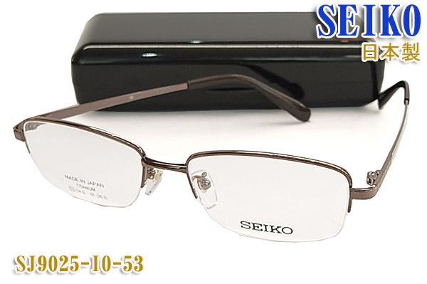 【SEIKO】セイコー 眼鏡 メガネ フレーム SJ9025-IO-53サイズ 日本製 チタン (度入り対応/フィット調整可/送料無料!【smtb-KD】