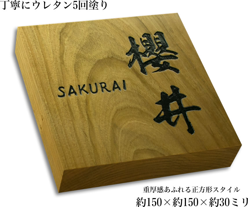 高品質塗装 サクラ桜の木製表札ひょうさつ 楷行書可 ch21088 ご注文後価格変更