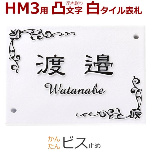 表札 HM3型 浮き彫り 凸文字 凸字 白 タイル 浮き文字 風水 縁起 ひょうさつ 楷行書可