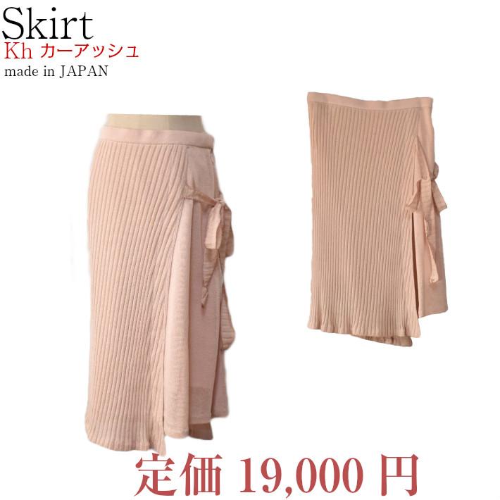 83%オフ 日本製 KH カーアッシュ ニット製 タイトスカート おしゃれ オンライン限定商品 送料区分-大 ピンク色 素材のよさが特徴です ラップスカート■61159■レディース ニット
