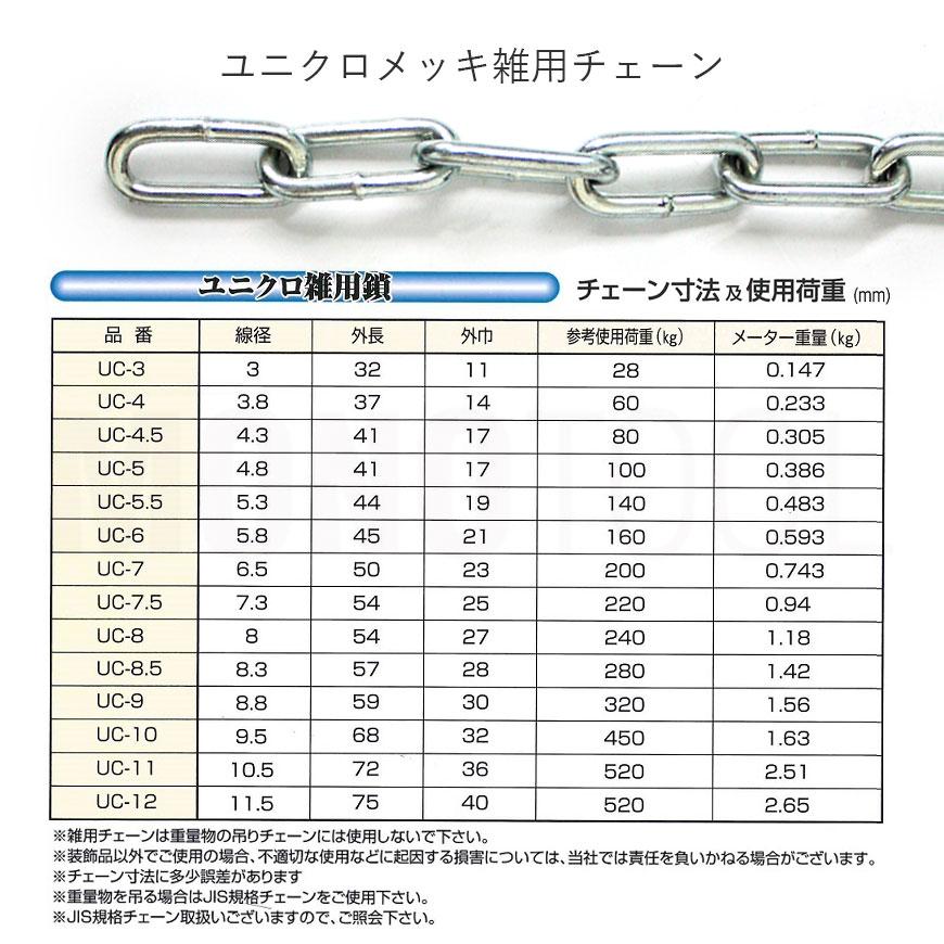 Monotool rakuten global market plated chain uniqlo chore chain 5 plated chain uniqlo chore chain 5 mm wire diameter 48 mm 30 m uc 5 greentooth Gallery