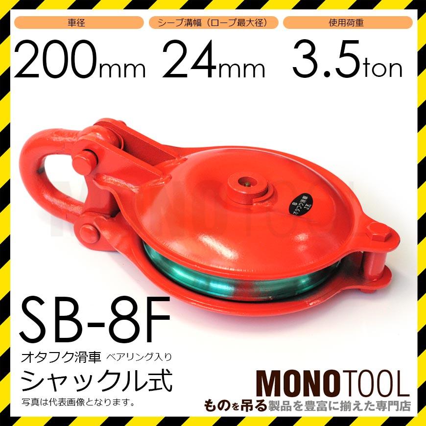 シャックル型 オタフク滑車 SB8F(車径200mm×1車)使用荷重3.5t