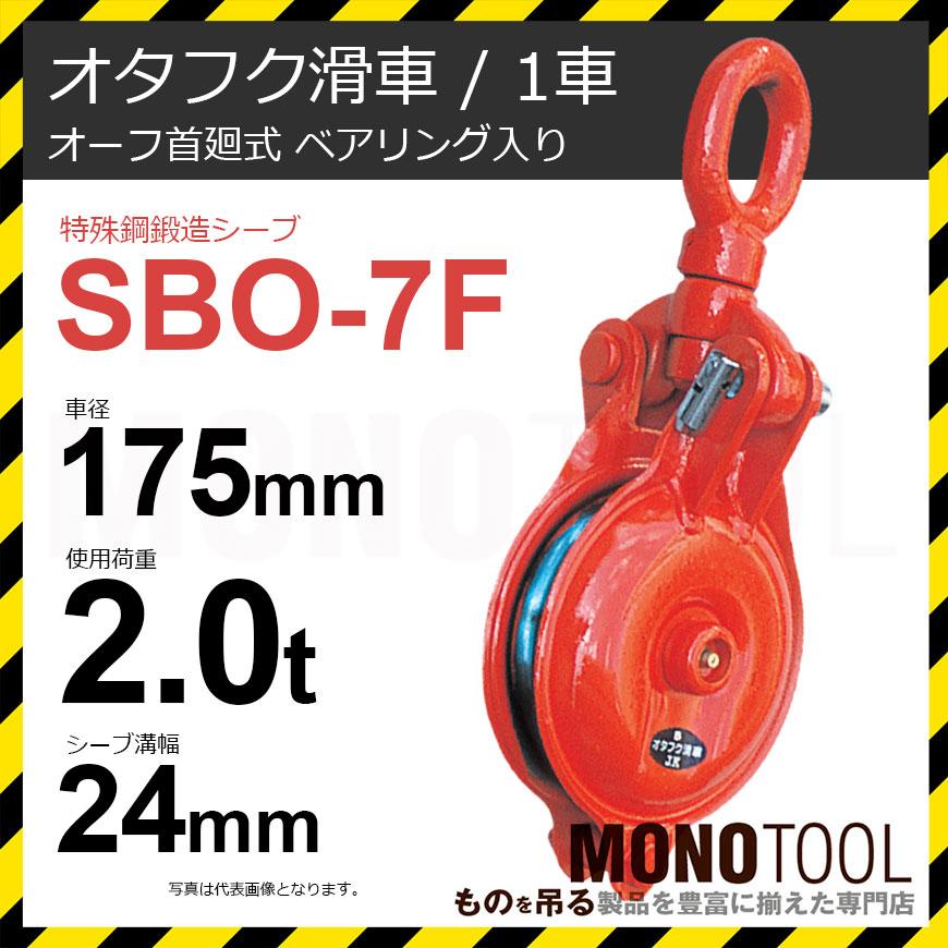 オーフ型首廻式 オタフク滑車 SBO7F(車径175mm×1車)使用荷重2.0t