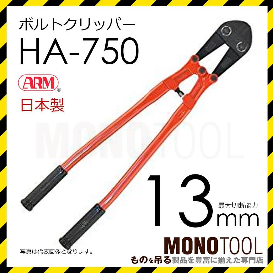ARM SANGYO CO., LTD ARM HA type HA-750 bolt clipper