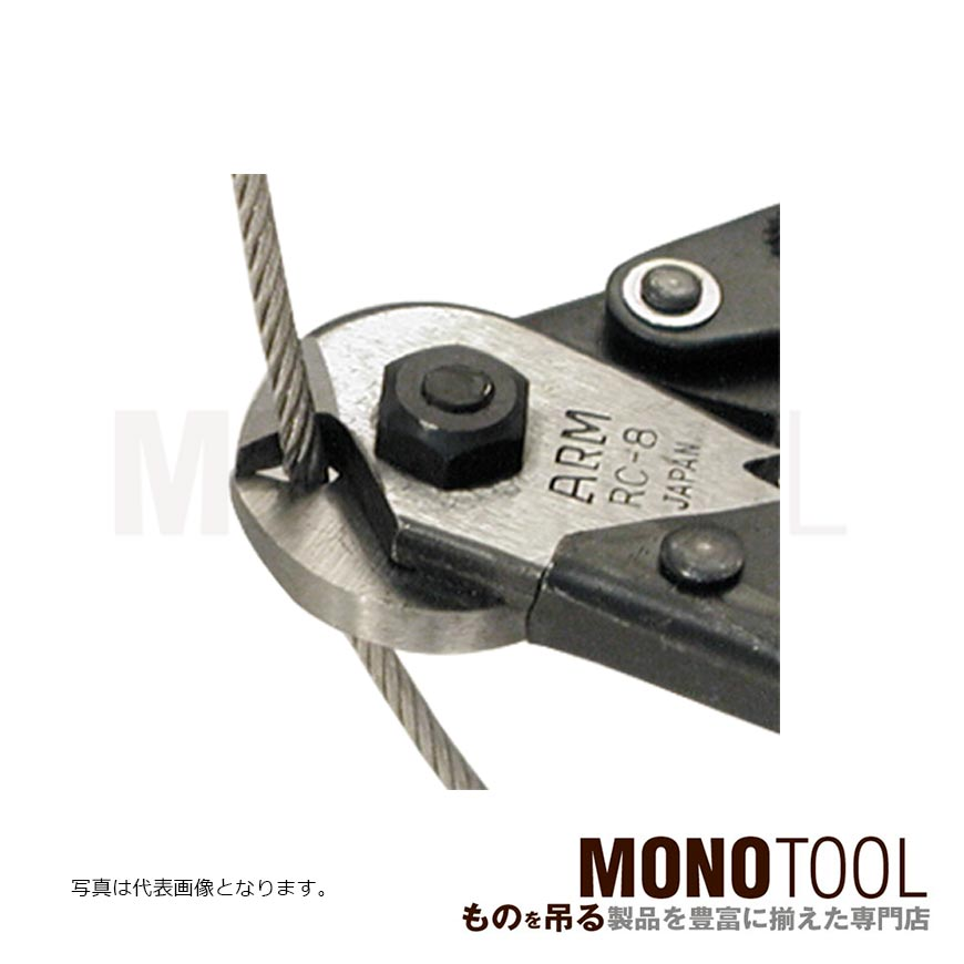 Arm industry ARM RC type RC-8 wire rope cutters blister pack insert