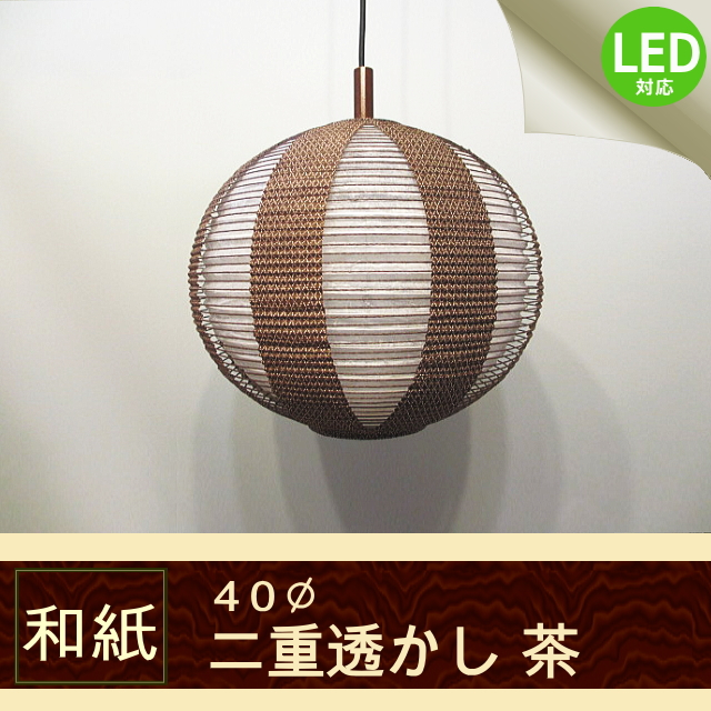 【コード長変更可能】【送料無料】2灯or3灯/和紙 ペンダントライト 長澤ライティング 40 二重透かし/茶